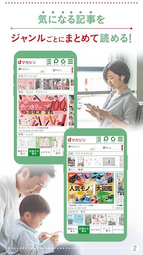 dマガジン-初回31日間無料!400誌以上の雑誌が読み放題 screenshot