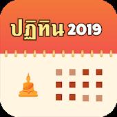 Thai Buddhist Calendar 2019 Mod