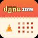 Thai Buddhist Calendar 2019 APK