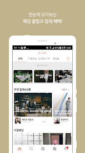 웨딩의 여신 (대한민국 대표 결혼준비 앱) - náhled