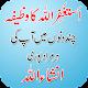 Wazifa Astaghfirullah (app)