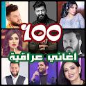 اروع 100 اغاني عراقية بدون نت 2020 icon