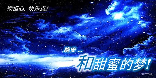 good night in chinese screenshot 1