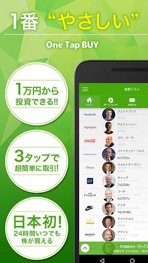 One Tap BUY :1万円からはじめる株式投資アプリ
