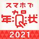 スマホで年賀状 2021   年賀状アプリ
