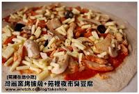 灣麗手工窯烤披薩