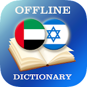 Arabic-Hebrew Dictionary