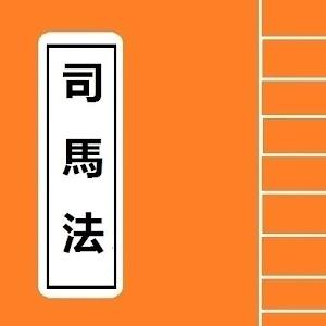 司馬法 Chinese Literature - Go...