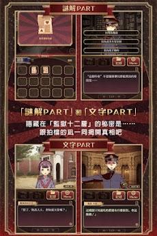 解謎文字×逃脱遊戲 監獄少年のおすすめ画像2