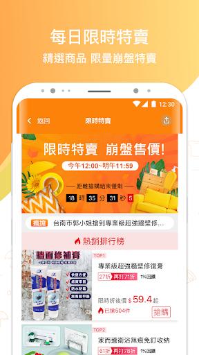 生活市集 screenshot 4