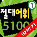 다락원 절대어휘 5100 1권 맛보기 icon