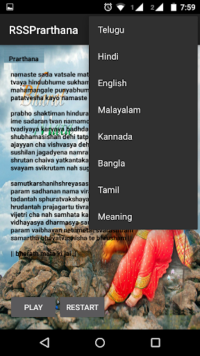 RSS Prarthana by Geek Labs (Google Play, United States