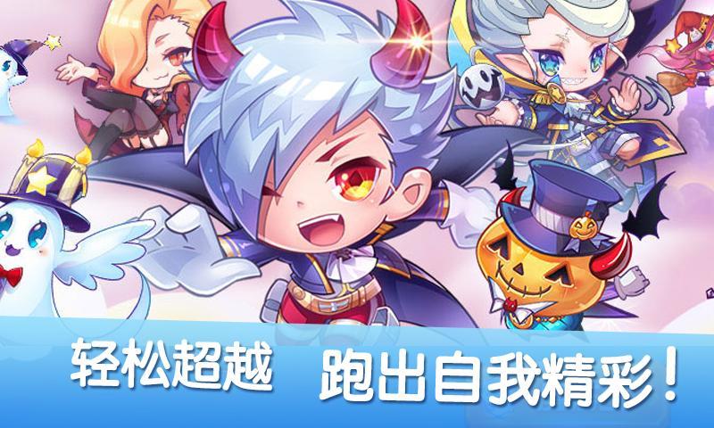 android 全民天天酷跑(新版) Screenshot 0