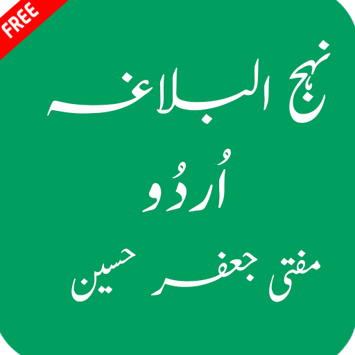 Pdf in nahjul israr urdu