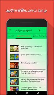 Tamil Maruthuvar - náhled