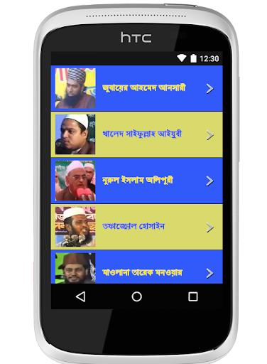 Bangla Waz MP3 Ads Free
