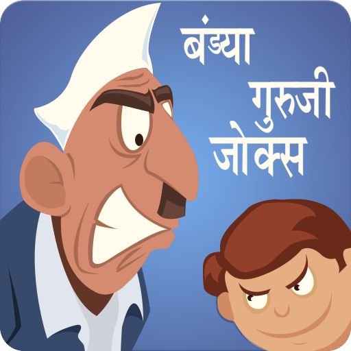 Bandya Guruji Jokes 娛樂 App LOGO-硬是要APP