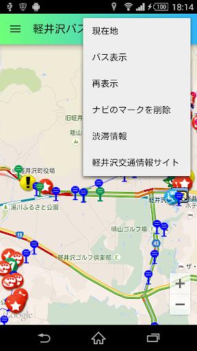 Karuizawa bus app.came bus 1.41 Windows u7528 3