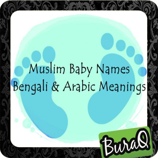 মুসলিম নাম