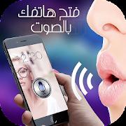 App فتح الهاتف بصوتك APK for Windows Phone