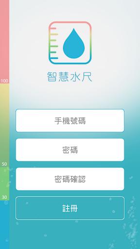 智慧水尺App
