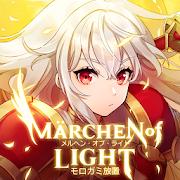 メルヘン・オブ・ライト~モロガミ放置RPG~ [Mega Mod] APK Free Download