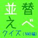 お名前 並び替えクイズ(NMB48編)