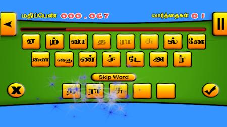 Tamil Word Game 1.2 screenshot 2020195