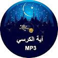 Ayat Al Kursi MP3 apk