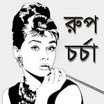 মেয়েদের রূপচর্চা Icon