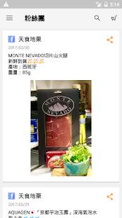 天食地栗 - 飲食生活雜貨 - náhled