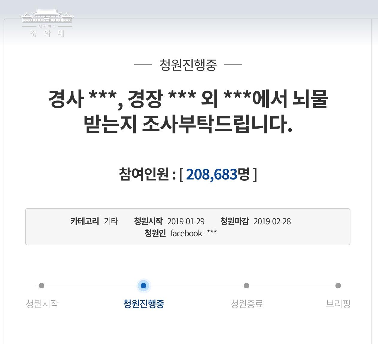 mr kim burning sun petition 1