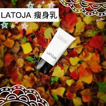 LATOJA 涵曦 💪皇牌產品 👯緊緻護膚瘦身乳👙Body Firming cream