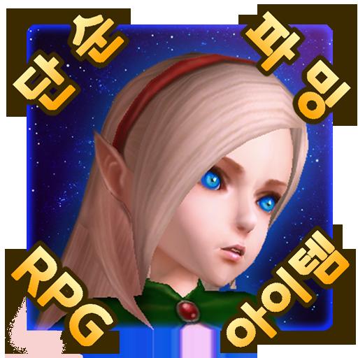 용사는 탐색중R : 쉬운 RPG(방치형&클리커) (game)