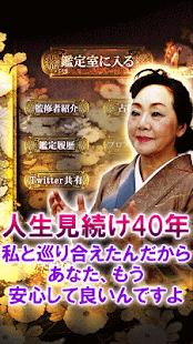 Download ズバ当たり【口コミの占い】三木まりこ For PC Windows and Mac apk screenshot 5