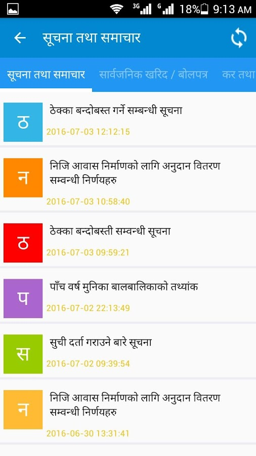 DCC Dolakha- screenshot