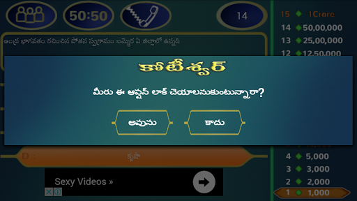 Telugu Kotiswar Quiz-3 2.1 screenshots 4