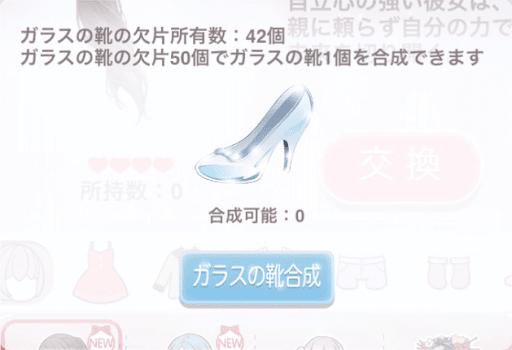 ガラスの靴合成