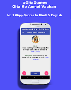 Gita Quotes - गीता के अनमोल वचन ( Hindi + Eng ) - náhled