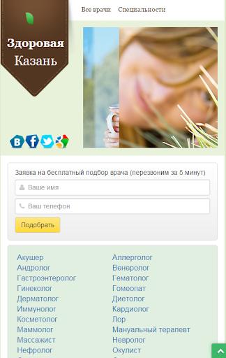 Записаться к врачу в Казани