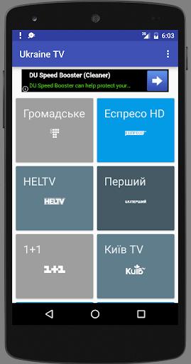 Украинское ТВ