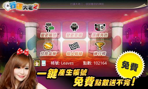 Taiwan Big2 Online painmod.com screenshots 2
