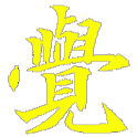 圓覺經 icon