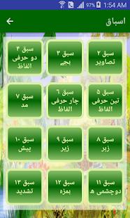 Urdu Awaz Qaida - náhled