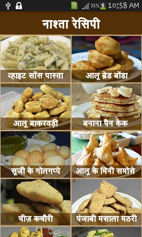 Snacks recipes hindi android apps on google play snacks recipes hindi screenshot forumfinder Images