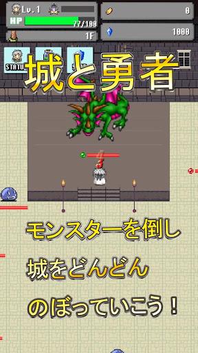 城と勇者 ~お手軽タップのサクサクRPG~