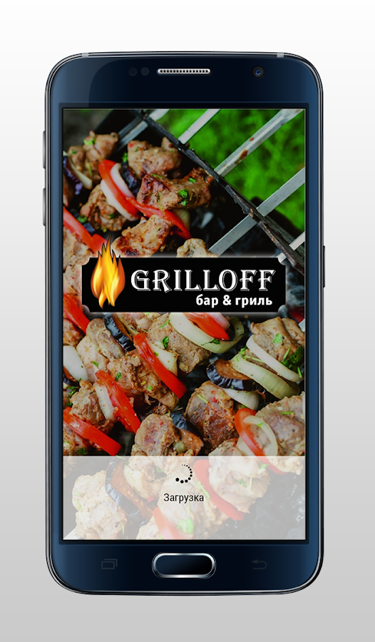 Гриль-бар Grilloff- screenshot