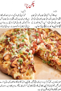 Easy pizza sauce urdu recipe apps on google play screenshot image forumfinder Image collections