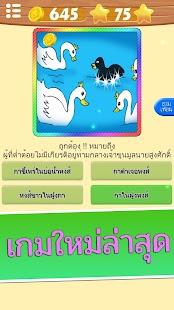 ทายสุภาษิตไทย - náhled