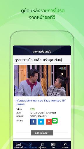 Ch3Thailand 2.0.3 screenshots 4